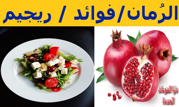 ما هى فوائد فاكهة الرمان | رجيم الرمان وخسارة الوزن| تخسيس الوزن 5 كيلو بالاسبوع فقط بتناول الرمان.كيف يساعد عصير الرمان على تخسيس الوزن.
