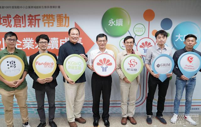 經濟部推生態跨域創新 助中小企業打團體戰