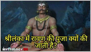 श्रीलंका में रावण की पूजा क्यों की जाती है? Mythology hindi