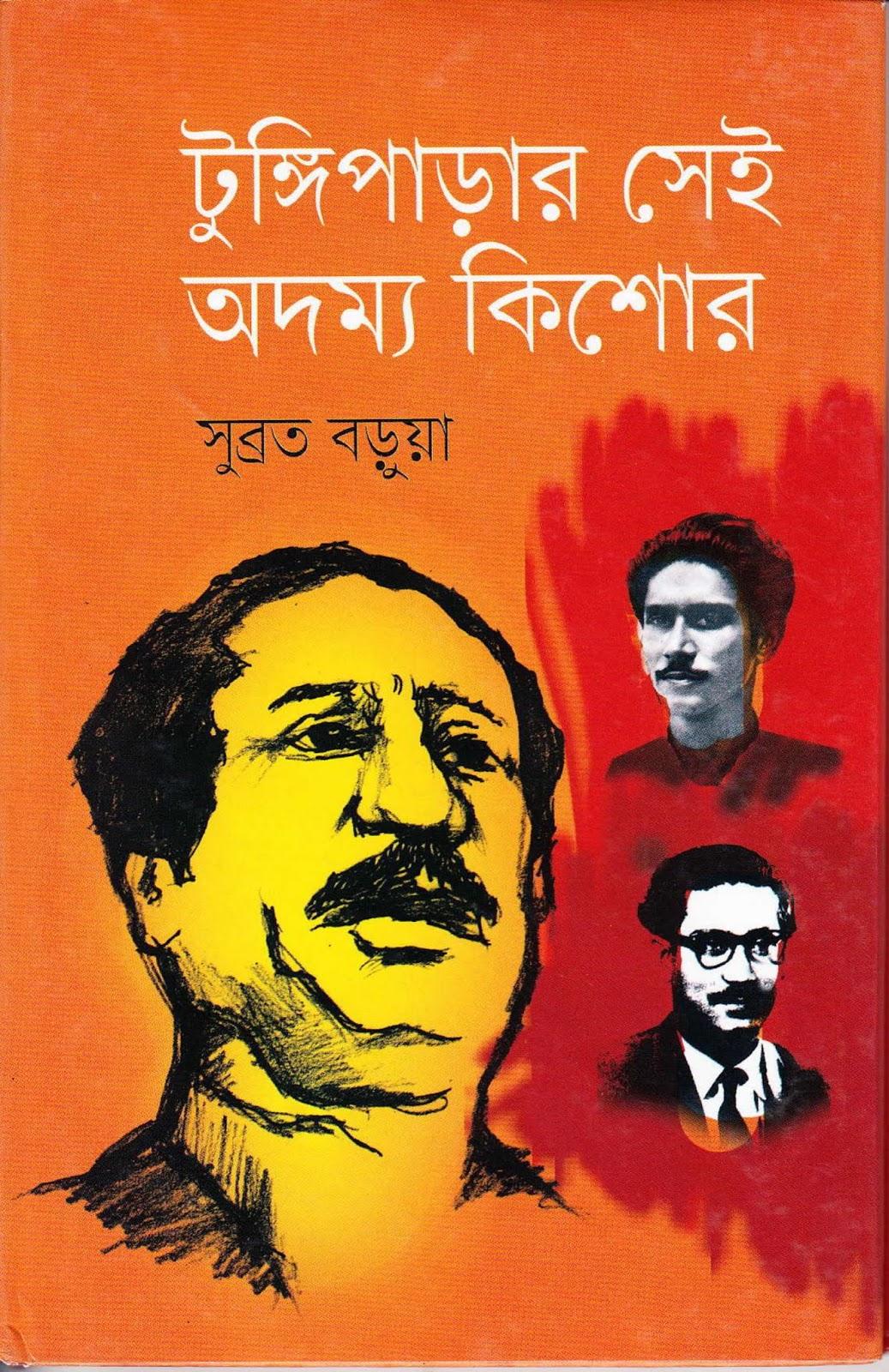 টুঙ্গিপাড়ার সেই অদম্য কিশোর pdf - সুব্রত বড়ুয়া