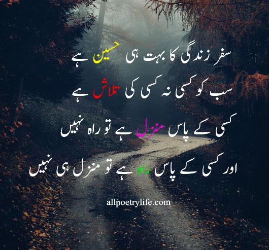 Safar Zindaagi | Sad Deep Poetry about life in urdu | zindagi sad shayari About On Life 4 Lines