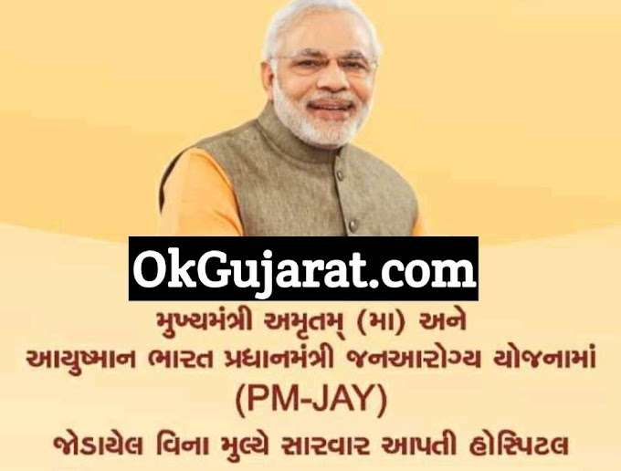 Maa Amrutam Yojana Hospital List 2021 Ok Gujarat