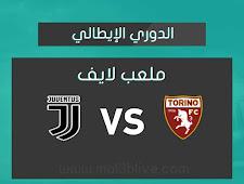 نتيجة مباراة يوفنتوس وتورينو بتاريخ اليوم 03-04-2021 في الدوري الايطالي