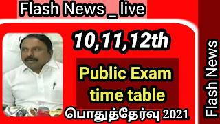10th,11th,12th Public Exam Timetable 2020-2021