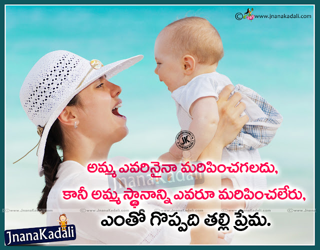 Mother Important Quotes in Telugu, Amma Kavithalu in Telugu, Telugu latest mother Quotes hd wallpapers, Telugu Poetry With hd wallpapers, Telugu Quotes inspirational, Mother Inspirational Quotes with Hd Wallpapers, Mother Greatness Quotes in Telugu, Mother's Day Telugu greetings images quotes messages for face book friends, Mothers Day wishes to mother, Mothers day text message to Mother, These messages you can forward to your mother / friend through face book, twitter,mother quotes in telugu with images,amma quotations in telugu,amma telugu kavithalu,essay about mother in telugu,amma quotations in english,poems about mother in telugu,about mother in telugu wikipedia,Top Telugu Amma Quotes and kavithalu,