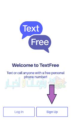 تطبيق Text Free