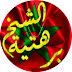مملكة كبار الشيوخ الروحانيين على مستوى الوطن العربي