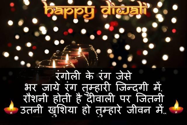 Happy Diwali Shayari, Status, Images, SMS, Diwali Wishes Hindi