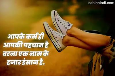 kadwa satya vachan in hindi