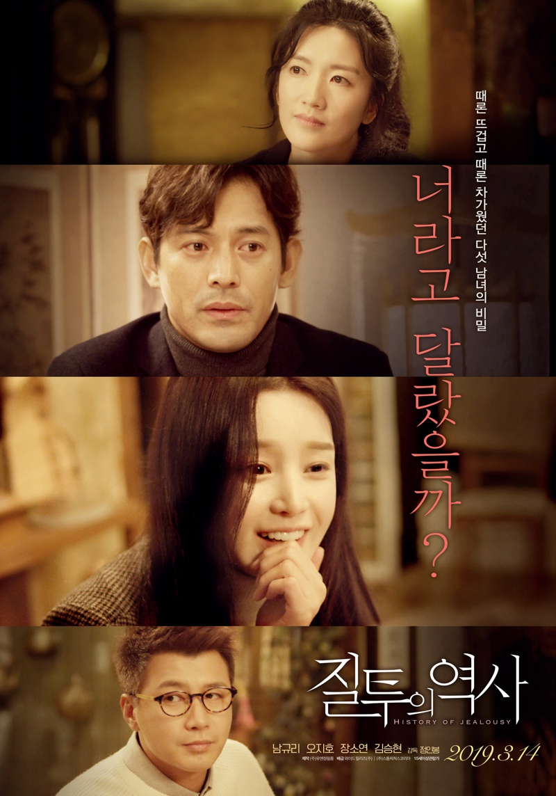 Sinopsis A History of Jealousy / Jiltuui Yeoksa (2019) - Film Korea
