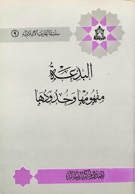 كتاب البدعة للفوزان pdf