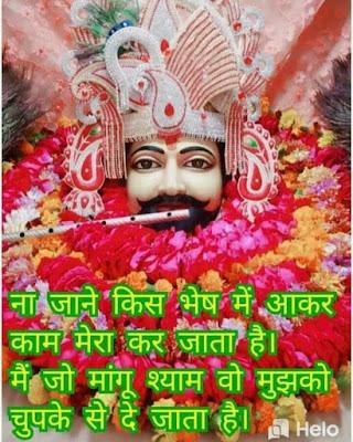 khatu shyam status Images