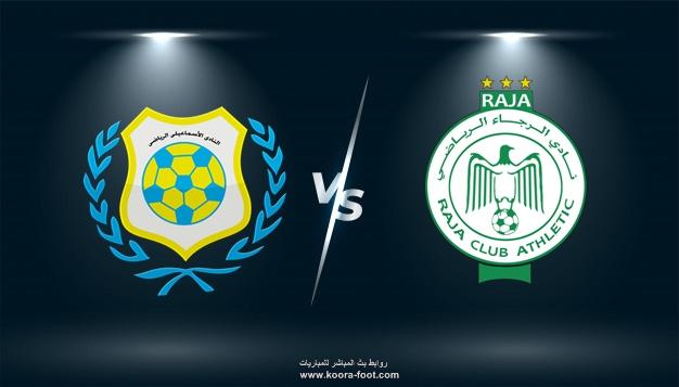 شاهد مباراة الرجاء ولإسماعيلي  بث مباشر فى كأس محمد السادس