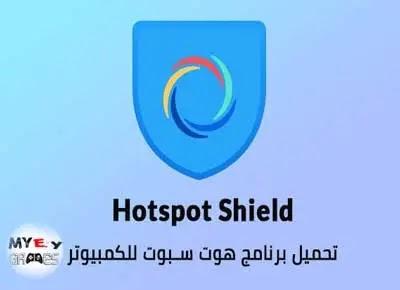 تطبيق Hotspot Shield Free VPN