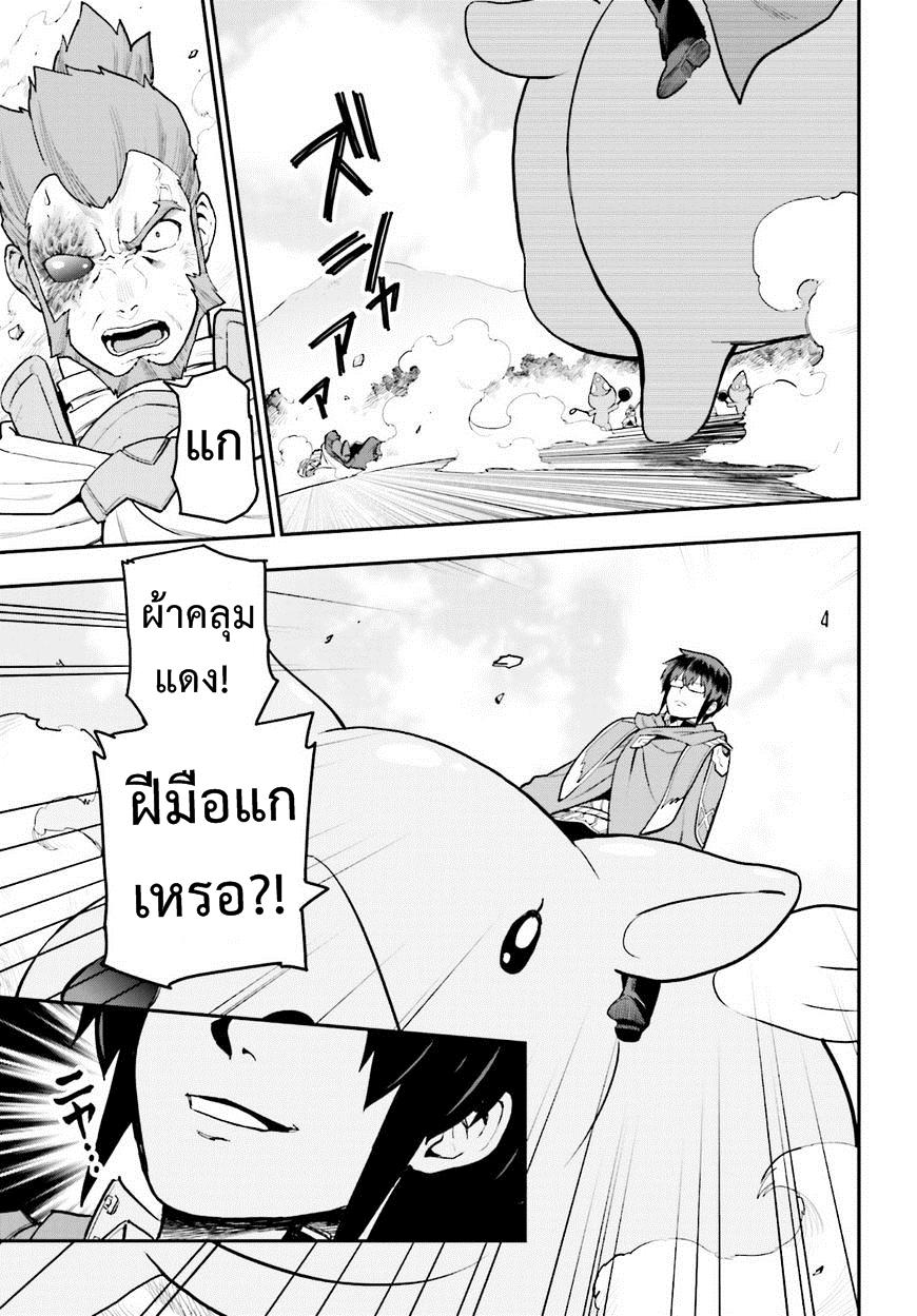 อ่านการ์ตูน Konjiki no Word Master 18 Part 1 ภาพที่ 25