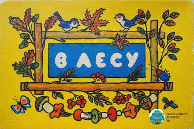 В лесу игра СССР 1986 год. Игра СССР. Настольная игра В лесу СССР животные, звери, деревья, ягоды, растения, природа.