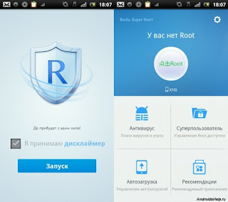 Baidu Easy Root APK Download