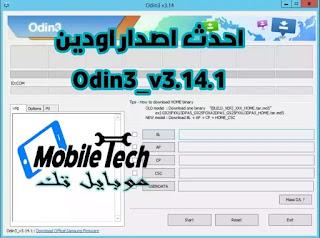 احدث اصدار من برنامج Odin 3 v3.14.1 لتفليش Android 10 Q  و تفليش ملفات LZ4 ويعتبر اشهر برنامج لتفليش اجهزة سامسونج