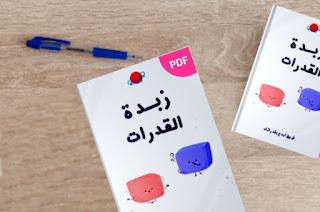 كتاب زبدة القدرات pdf فريق ابدع بقدراتك