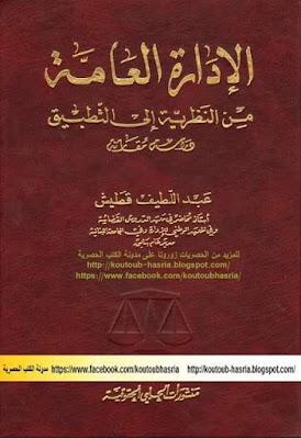 كتاب الإدارة العامة من النظرية الى التطبيق