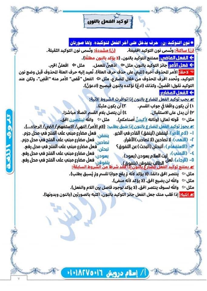 ملخص نحو الصف الثانى الثانوى نظام جديد 2020 أ/ اسلام درويش 7