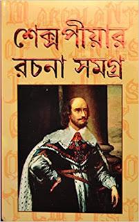 Shakespeare Rachana Samagra (শেক্সপীয়ার রচনা সমগ্র)