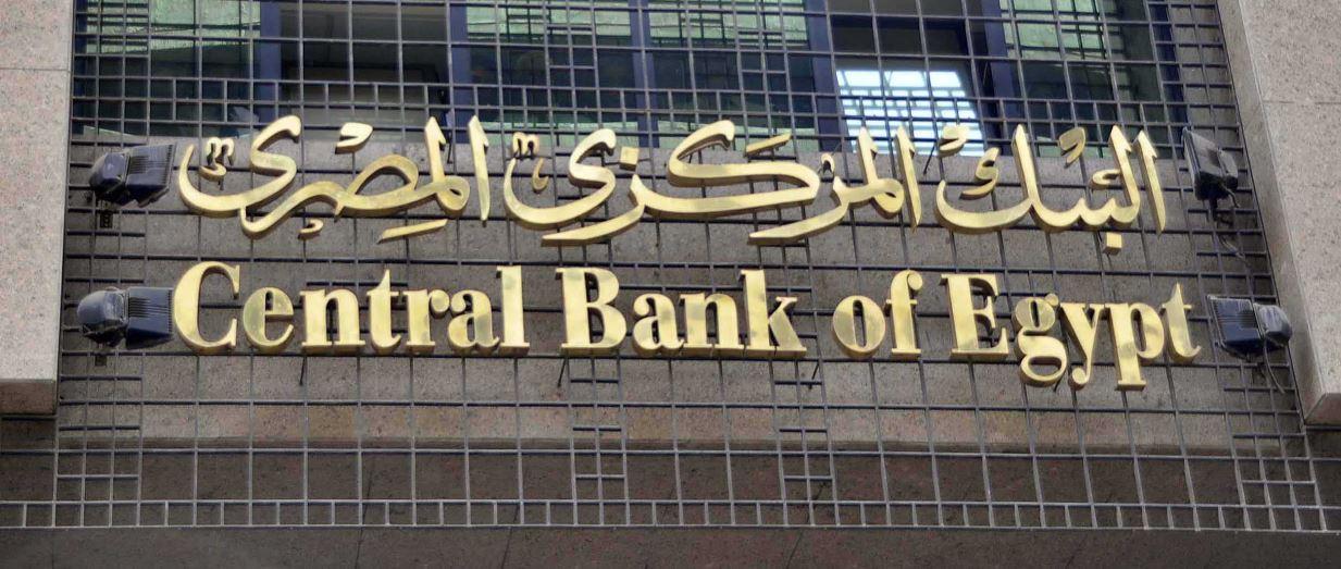 أصول البنوك المصرية بالخارج تتجاوز 20 مليار دولار في فبراير الماضي