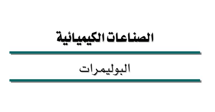 كتاب صناعات كيميائية pdf