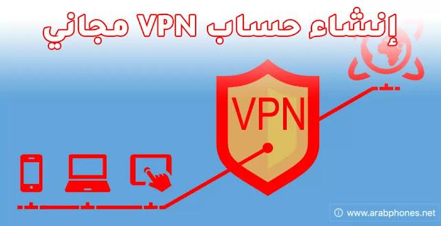 شرح انشاء حساب vpn مجاني للاندرويد والايفون