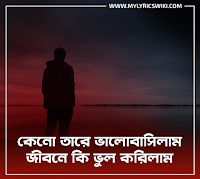 Keno Tare Bhalobashilam Lyrics,কেনো তারে ভালোবাসিলাম লিরিক্স