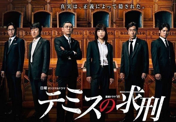 忒彌斯的求刑 忒彌斯的求刑 Temisu no Kyuukei - 日劇線上看 第4集 大結局