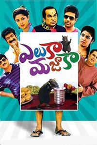 Watch Eluka Majaka (2016) DVDScr Telugu Full Movie Watch Online Free Download