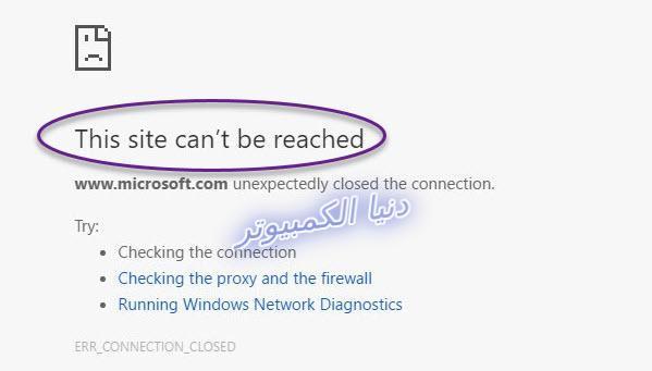 """حل مشكلة """"لا يمكن الوصول لهذا الموقع"""" في Google Chrome"""
