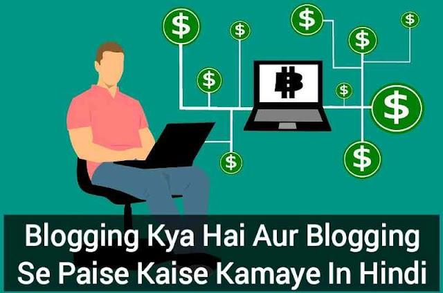 Blogging Kya Hai और Blogging Kaise Kare In Hindi 2020
