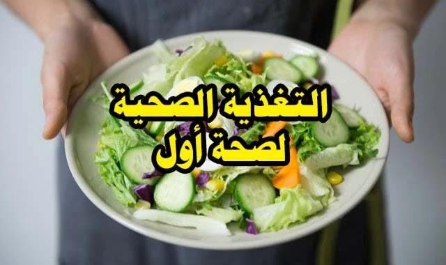 التغذية: الأطعمة الخارقة التي تحافظ على صحتك لمدة أطول