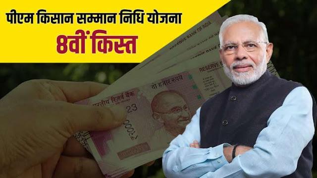 PM किसान सम्मान निधि योजना की आठवीं क़िस्त जारी ।। बैंको में बढ़ रही भीड़, अभी तक प्राथमिकता के आधार पर नही लगी बैंकर्स को कोरोना की वैक्सीन
