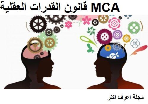 قانون القدرات العقلية MCA