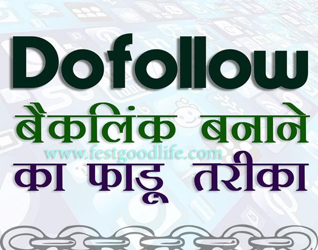 backlinks kaise banaye hindi me