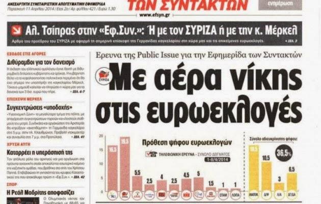 Μπροστά με 3 μονάδες ο ΣΥΡΙΖΑ σε νέα δημοσκόπηση