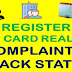 How To Register PAN Card Related Complain Online And Track Status ?