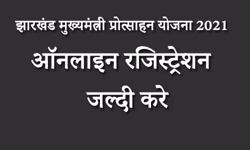 Mukhyamantri Protsahan Yojana Form 2021