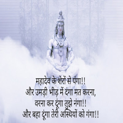 Latest new Mahadev Status in hindi 2020