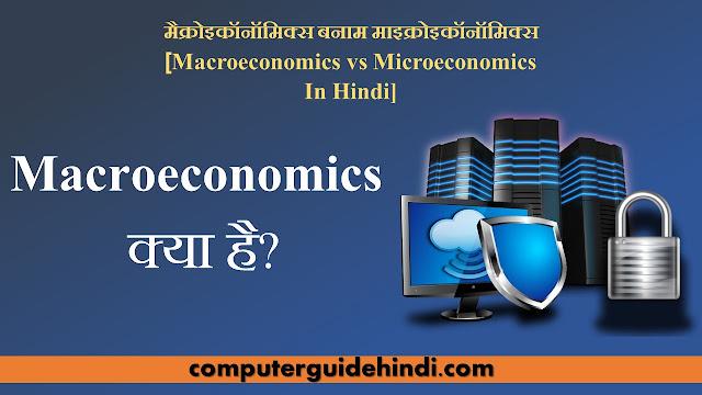 Macroeconomics क्या है?