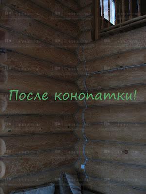 Конопатка сруба ручной рубки из лиственницы в Лиголамби.