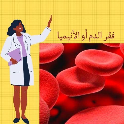 أعراض فقر الدم وأنواعه وعلاجه بالأكل