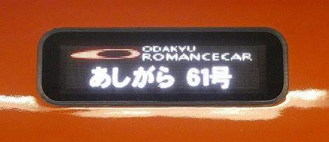 小田急電鉄 あしがら61号 箱根湯本行き GSE70000形(2018.4運行)