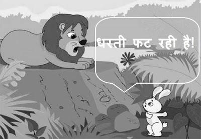 Dharti Fat Rahi hai! Jatak Kathayen