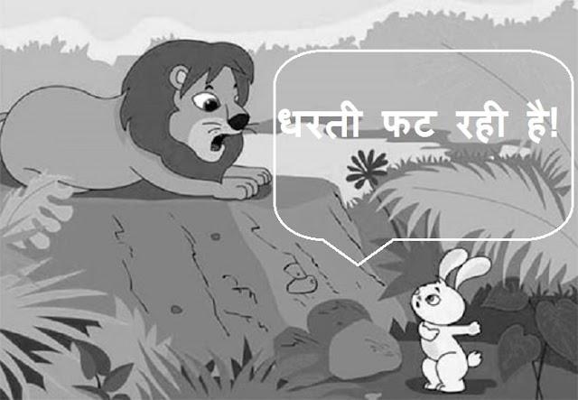 धरती फट रही है! Jatak Katha in Hindi - Naitik Shiksha