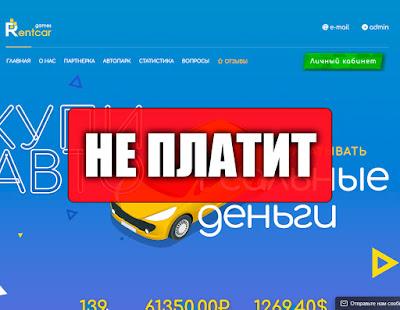 Скриншоты выплат с хайпа rentcar.games