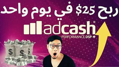 شرح موقع adcash